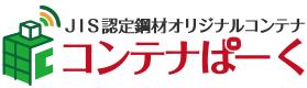 コンテナパーク | JIS認定鋼材使用のオリジナルコンテナの製造・販売
